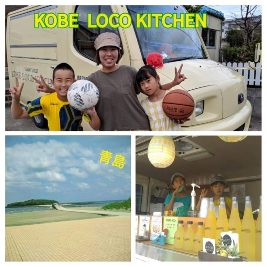 KOBE LOCO KITCHEN
