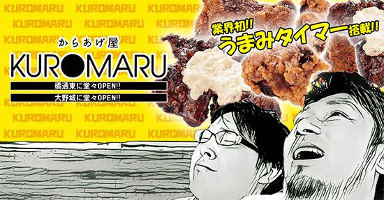 からあげ屋KUROMARU